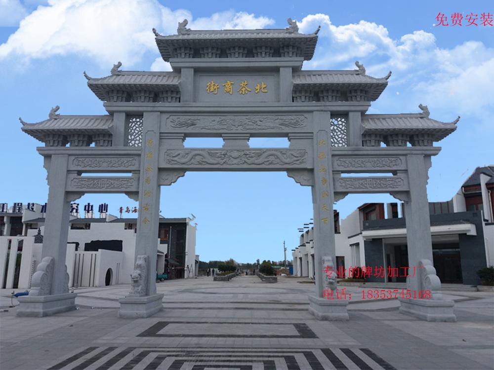 贵州乡村石牌坊